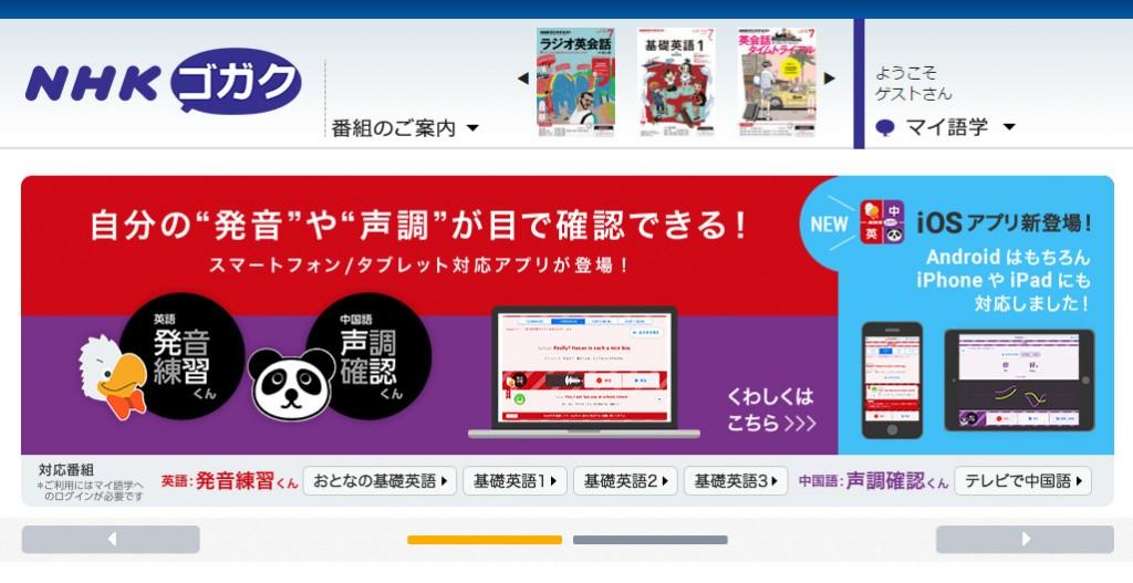 NHK語学の画像