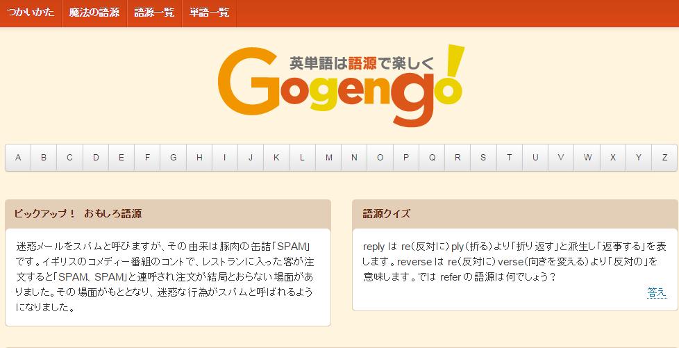Gogengoの画像