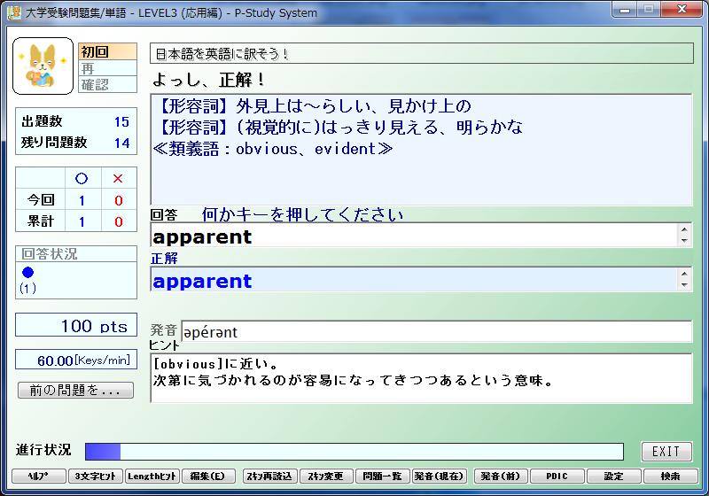 p-study-systemの画像