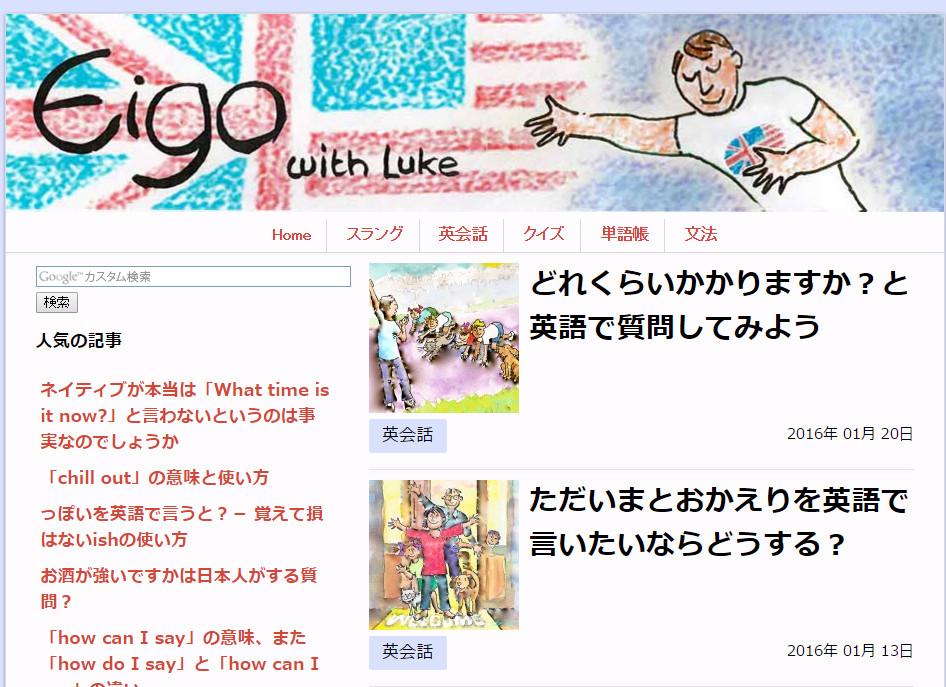 英語WithLukeの画像