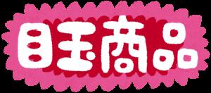目玉商品の画像