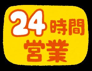 「24時間営業」の画像検索結果