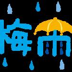 「梅雨」を英語でなんという? – 日本を表現しよう
