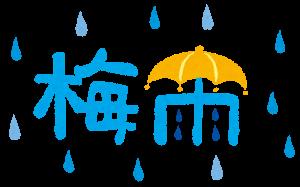 梅雨のタイトル文字の画像