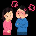 「責める」を英語でなんと言う? – 非難の表現