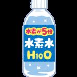「水素水」を英語でなんと言う? – 健康的な表現