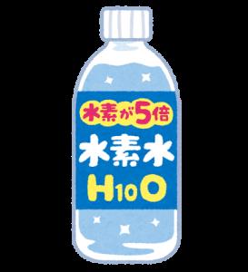 水素水の画像