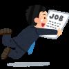 「就職する」を英語でなんと言う? – 内定を取ろう