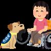 「介助犬」「盲導犬」を英語で何と言う?