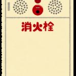 「消火栓」「火災報知器」を英語で何と言う?