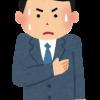 「緊張する」を英語で何と言う?