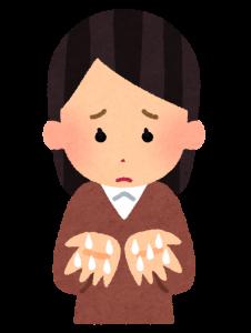 手汗を英語で何と言う?