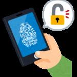「指紋認証」を英語で何と言う?