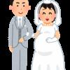 「できちゃった婚」を英語でなんという?