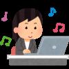 「音楽を聴く」を英語で何という? – listen toだけではない