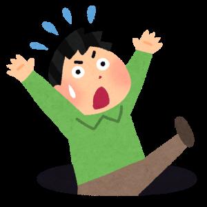 落とし穴」を英語で何と言う? | 楽英学
