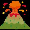 「噴火」「噴火する」を英語で何と言う?