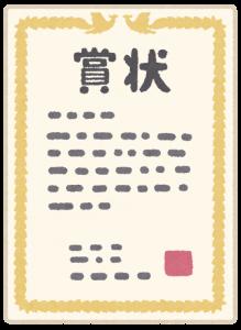 賞状の画像