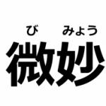 「微妙」を英語でなんと言う? – ネイティブの使う英語を学ぼう