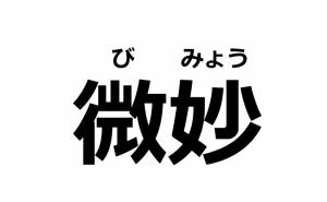 「微妙」の字の画像