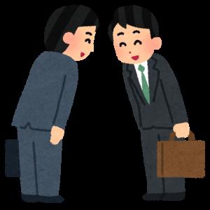 挨拶する会社員の画像