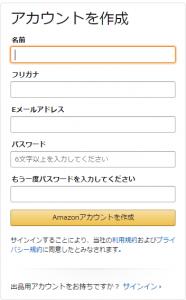 新規登録画面