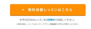 DMM英会話無料登録ボタン