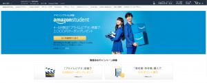 AmazonStudentの画像