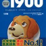 「英単語ターゲット1900」の評価・評判はどうなのか? – 正しく使えば効率的