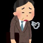 「疲れる」を英語でなんと言う?