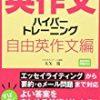 自由英作文の勉強にお勧めの参考書を紹介!