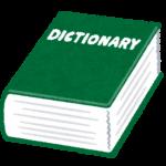 「百科事典」を英語でなんと言う?