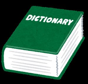 辞典の画像