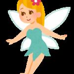「妖精」を英語でなんと言う? – fairyだけじゃない