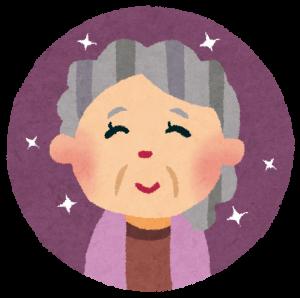 おばあさんの画像