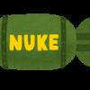 「核」を英語でなんと言う? – 原子力の表現