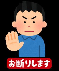 反対する」を英語でなんと言う? | 楽英学