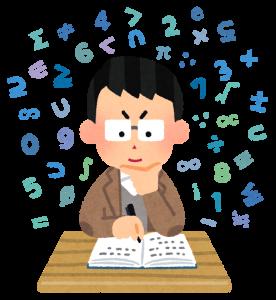 数学者の画像