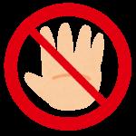 「触れないでください」を英語で何という?