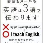 「英語は3語で伝わります」の評価・評判はどうなのか?
