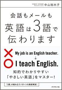 「英語は3語で伝わります」の画像