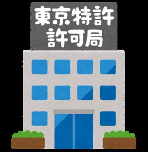 東京特許許可局の画像