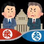 「政党」を英語でなんと言う? – 日本のいろいろな政党を英語で表そう