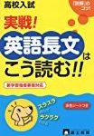 高校受験の英語長文問題対策におすすめの問題集を紹介!