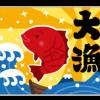 「大漁」を英語でなんと言う?