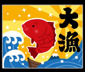 大漁旗の画像