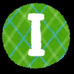 「i.e.」の意味と使い方を紹介!英語略語の意味を知ろう