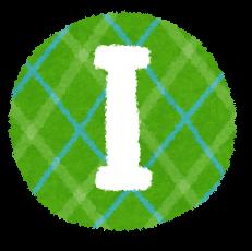 「I」の画像