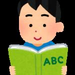 【2018年】TOEICの勉強におすすめの英単語帳を紹介!