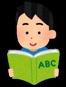 英語を勉強する人